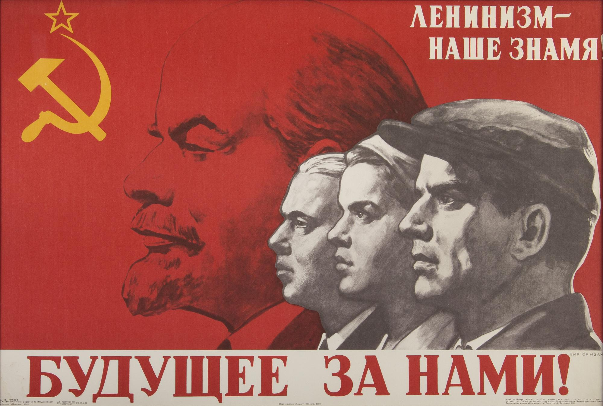 Leninism: Our Banner, V. Ivanov, 1982, Lithographic Poster, The Hollingsworth Collection