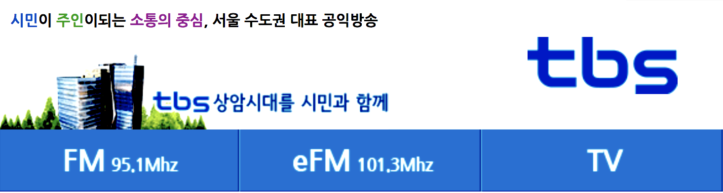Korean public broadcasting station tbs eFM 101